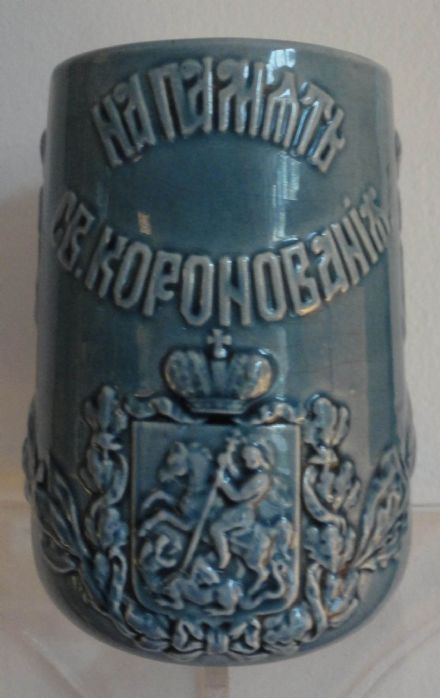 Antique Imperial Russian Coronation Beaker 1894 Tsar Nicholas II Romanov of Russia